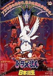 Doraemon - Chiến Thắng Quỷ Kamat